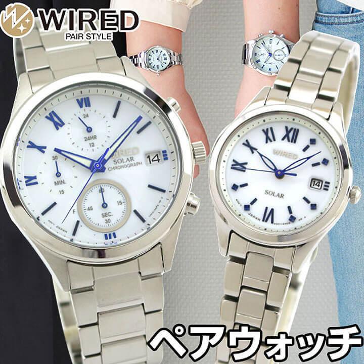 SEIKO セイコー WIRED PAIR STYLE ワイアード ペアスタイル メンズ レディース 腕時計 メタル ソーラー ホワイト 銀 シルバー 誕生日プレゼント 男性 女性 ギフト 国内正規品