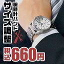 腕時計 バンドサイズ調整サービス 誕生日 ギフト