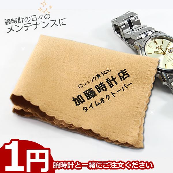 腕時計と一緒にご注文で当店オリジナルクリーナーが1円! 腕時計のメンテナンスにご利用ください セルベット 時計拭き 掃除 ふきふき 誕生日プレゼント ギフト