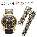 【ガガミラノ対応】パイソン オーダーベルト 時計ベルト 時計バンド