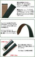 【カミーユフォルネ】ラムスキンブリティッシュグリーン(アンチスエット・ショートサイズ)時計ベルト