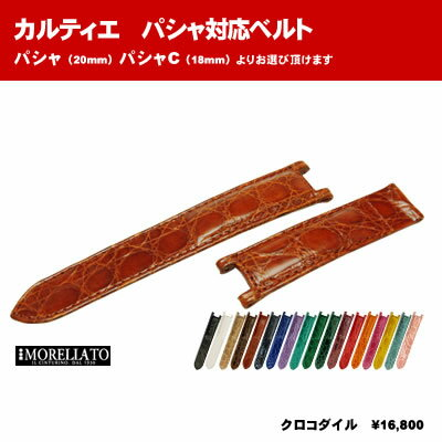 【モレラート】パシャ対応 クロコダイル 時計ベルト