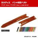 【モレラート】パシャ対応 クロコダイル 時計ベルト02P03Dec16