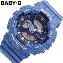 CASIO/カシオ Baby-GBA-110DC-2A2腕時計/ラバーベルト/ユニセックス/デニムカラー ビッグケース【あす楽対応_東海】