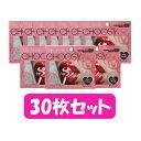 ピュアスマイル チューシーリップパックピンクパール 1枚×30 【メール便不可】