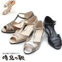 【外反母趾 靴 4E 5E 6E】Tストラップで足長効果バツグン。 異素材使いでパンツスタイルでも 足元をスッキリ魅せます。「時見の靴」エレガンスかかと付きサンダル5cm