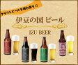伊豆の国ビール ビン4種 飲み比べセット