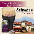 御殿場高原ビール シュバルツ12缶セット