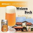 御殿場高原ビール ヴァイツェンボック12缶セット