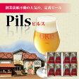 御殿場高原ビール ピルス8缶セット