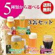 御殿場高原ビール 選べる3缶セット