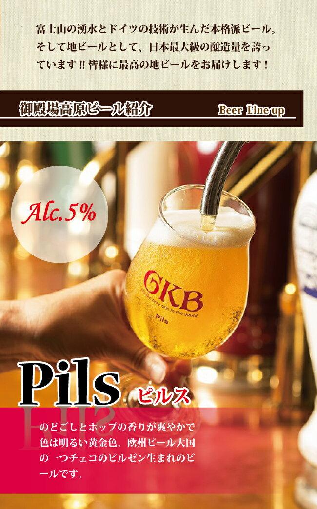 御殿場高原ビール 選べる1L缶4本セットの紹介画像2