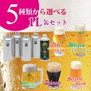 御殿場高原ビール 選べる1L缶4本セット