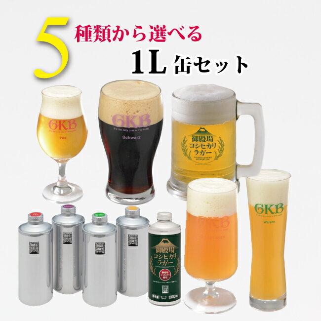 御殿場高原ビール 選べる1L缶4本セットの商品画像