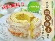 ショッピングバウムクーヘン 【送料無料!!】伊豆産ブランド卵使用《天城輪道》バウムクーヘン