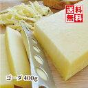 送料無料 チーズ【リンドレスゴーダ】400g