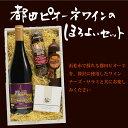 ポイント10倍 WS-1 都田ピオーネワインのほろよいセット