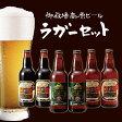 ポイント10倍 BE-5【送料無料!!】御殿場高原ビール 瓶 ラガーセット