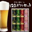 送料無料!!伊豆の国ビール12缶セット