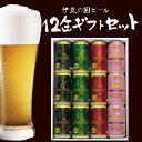送料無料 BE-3 伊豆の国ビール12缶セット