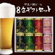 送料無料 BE-4 伊豆の国ビール 8本バラエティセット