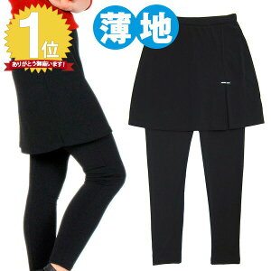 ストレッチ レギンス スカート フィット エクササイズ