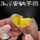 安納芋 種子島 訳あり 2s 3kg 送料無料 安納紅 減農薬 低農薬 蜜芋 鹿児島 サツマイモ 日高農園