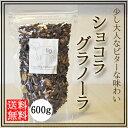 【送料無料】グラノーラ チョコ オーガニック 素材使用 無添...