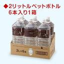 ときわの命水 2Lペットボトル6本入【1箱】国産 天然水 軟...