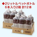 ときわの命水 2Lペットボトル6本入【2箱】計12本国産 天...