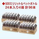 ときわの命水 500mlペットボトル24本入【4箱】計96本...