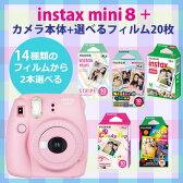富士フィルム(フジフィルム)チェキinstax mini8+ プラス チェキカメラ本体1台+フィルム20枚が選べる♪(可愛いセット)