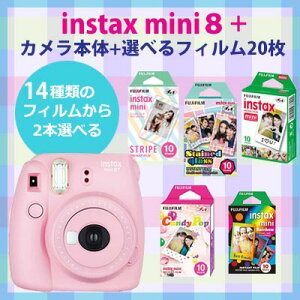 富士フィルムinstaxmini8+チェキカメラ1台+フィルム20枚が選べる♪(お好みのセット)