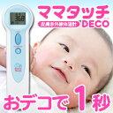 シースター 皮膚赤外線体温計 ママタッチDECO S-701