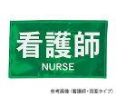 反射ワッペン 看護師 左胸 白字/蛍光グリーン