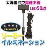 WECAN JAPAN ウィキャン LED50球ソーラーイルミネーション WJ-549