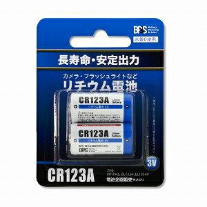 BPS 電池專案銷售相機鋰電池 CR123A-2 P