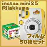 FUJIFILM instax mini 25 チェキ リラックマフィルム(無地)50枚付