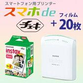 富士フィルム スマートフォン用プリンター スマホdeチェキ FUJIFILM instax SHARE SP-1 +フィルム20枚付