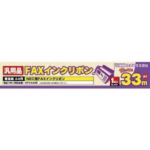 ミヨシ 汎用FAXインクリボン NEC SP-FA430対応 MCO FXC33N-1【お取り寄せ】