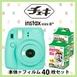 富士フィルム(フジフィルム)チェキinstax mini8+ プラス ミント+フィルム40枚付き INS MINI 8P MINT