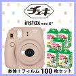富士フィルム(フジフィルム)チェキinstax mini8+ プラス ココア+フィルム100枚付き INS MINI 8P COCOA
