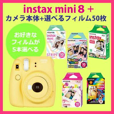 富士フィルム(フジフィルム)チェキinstax mini8+ プラス チェキカメラ本体1台+フィルム【50枚】が選べる♪(可愛いセット)