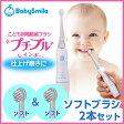 【ゆうパケット送料無料】こども用電動歯ブラシ プチブルレインボー ピンクS-202P