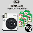 フジフィルムチェキ INS MINI 70 WHITE instax mini70 ホワイト +フィルム100枚付