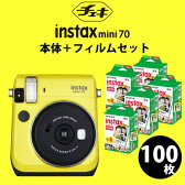 フジフィルムチェキ INS MINI 70 YELLOW instax mini70 イエロー+フィルム100枚付き