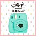 富士フィルム(フジフィルム)チェキinstax mini8+ プラス ミント INS MINI 8P MINT【コンビニ受取対応商品】