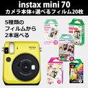 富士フィルム(フジフィルム)チェキ INS MINI 70 チェキカメラ本体1台+フィルム20枚が選べる♪(可愛いセット)