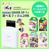 富士フィルム スマートフォン用プリンター スマホdeチェキ FUJIFILM instax SHARE SP-1本体1台+フィルム20枚が選べる♪(可愛いセット)