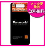 【メール便】パナソニックエネループプロ 単3形 8本パック(ハイエンドモデル)Panasonic eneloop pro BK-3HCD/8